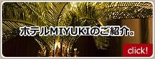 MIYUKIのご紹介
