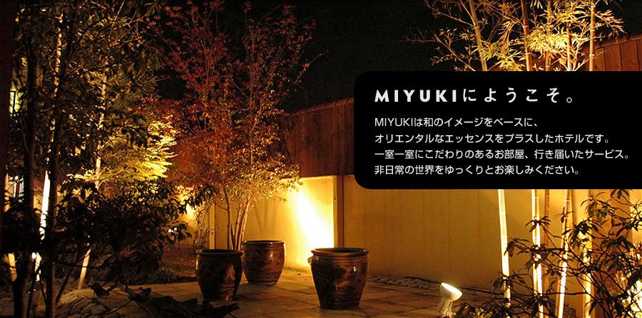 MIYUKIへようこそ。